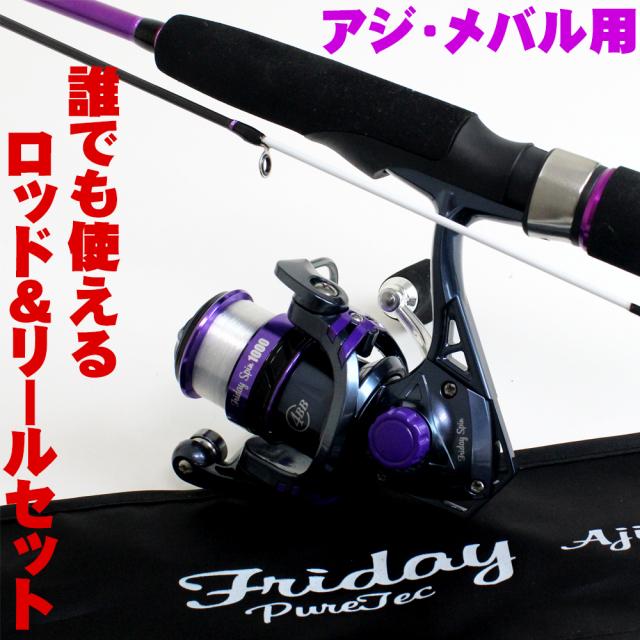 アジング・メバリング入門 ロッド(73ML) & ライン付リール セット (ajimebaruset-01)