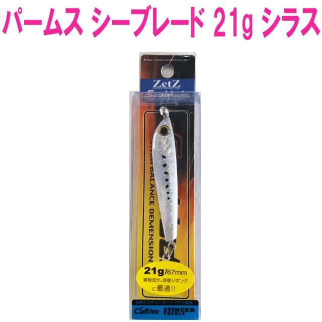 【特価】【Cpost】パームス シーブレード 21g シラス(ar-755750)