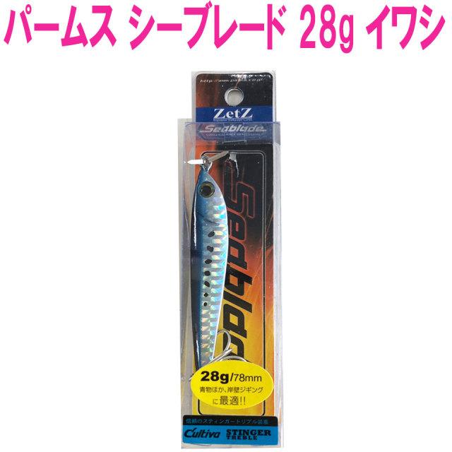 【特価】【Cpost】パームス シーブレード 28g イワシ(ar-755767)