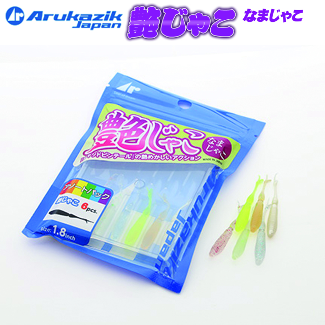【Cpost】アルカジックジャパン 艶じゃこ 1.8 (aruka-nama)