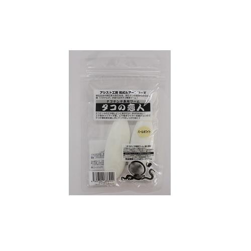 【Cpost】アシスト工房 タコの恋人 L パールホワイト(assist-686442)