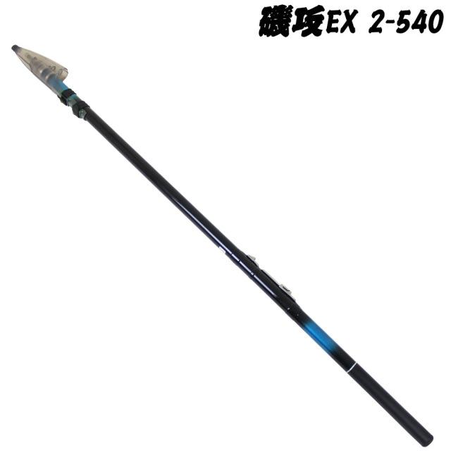 ベイシック 磯攻EX 2-540(basic-011242)