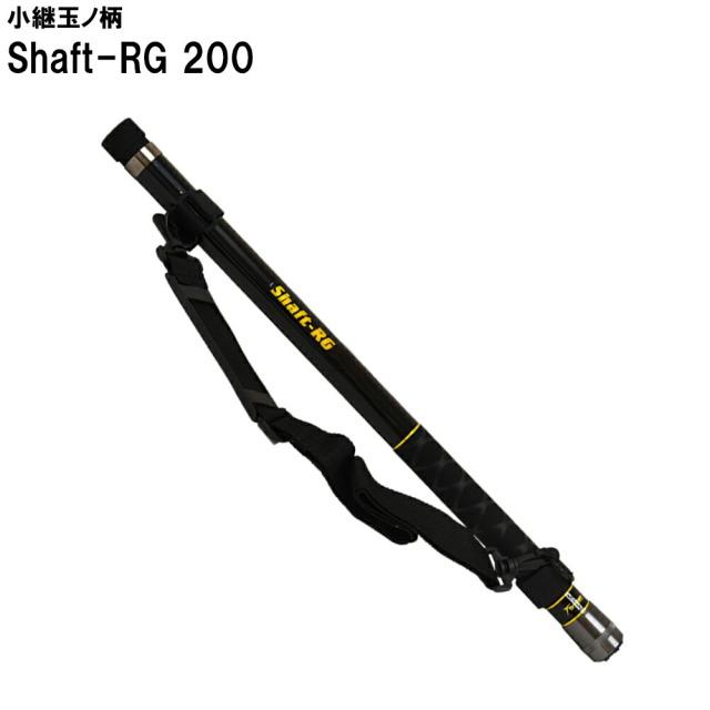 小継玉ノ柄 Shaft-RG 200(basic-051675)