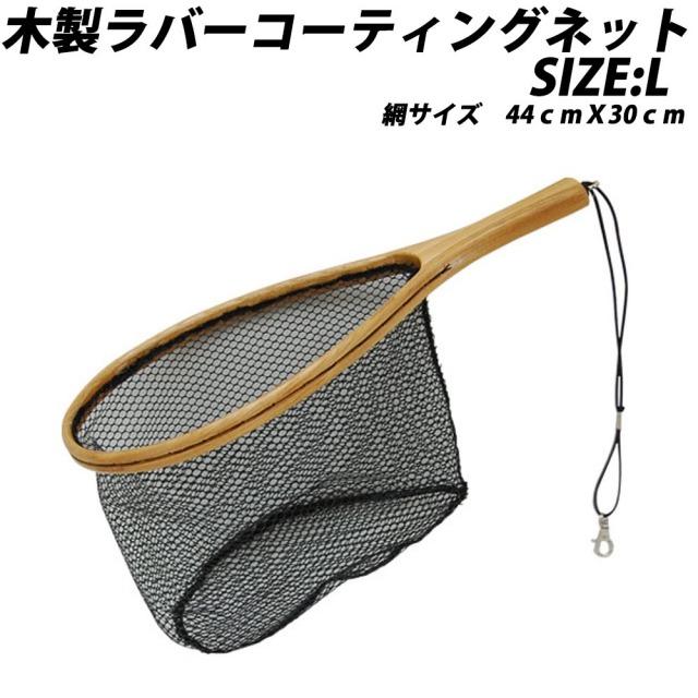 ベイシック 木製ラバーコーディングネット L (basic-083096)