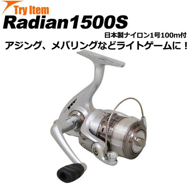 国産ナイロンライン付 Radian1500S 1.0号100m スピニングリール (basic-104395)