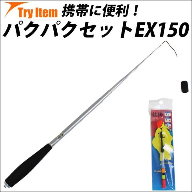 【Cpost】携帯に便利な超小継竿セット パクパクセットEX150 (basic-120876)
