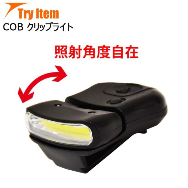 【Cpost】ベイシック トライアイテム COB クリップライト(basic-240994)