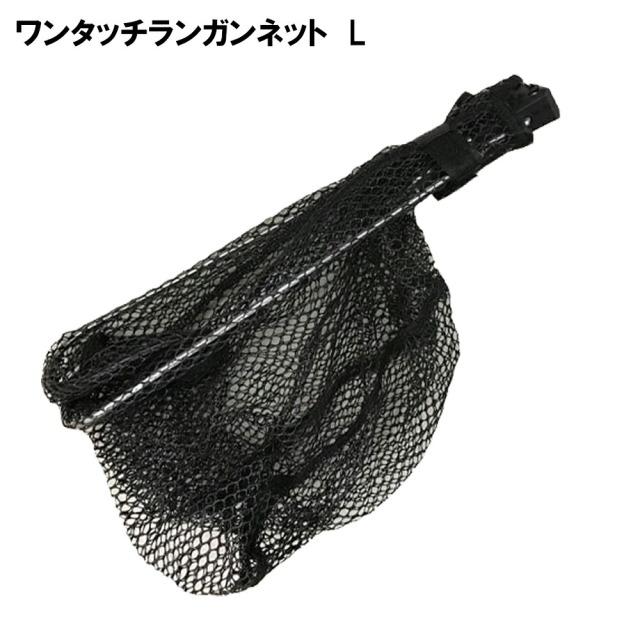 ワンタッチランガンネット L ベイシックジャパン (basic-460590)
