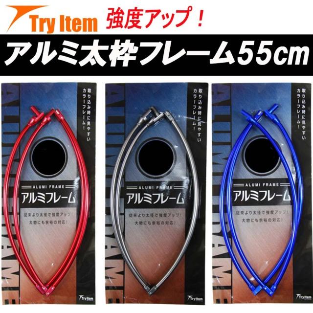 強度アップ アルミ太枠フレーム 丸型55cm (basic-alumi55)