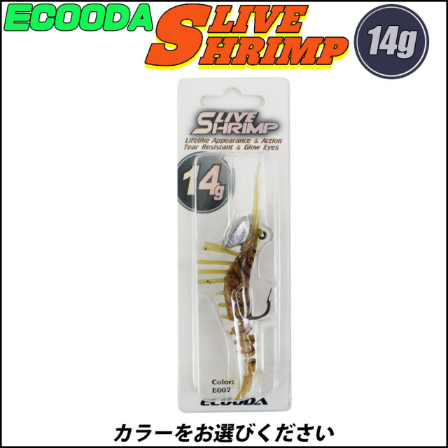 【Cpost】リアルなアクション ECOODA ライブシュリンプ14g (LIVE SHRIMP) (basic-live14)