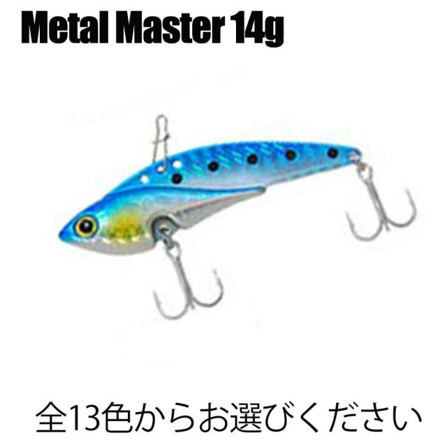 【Cpost】豊富なカラー ベイシック メタルバイブ メタルマスター (Metal Master) 14g (basic-metal14)
