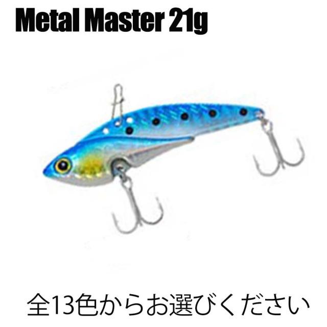【Cpost】豊富なカラー ベイシック メタルバイブ メタルマスター (Metal Master) 21g (basic-metal21)