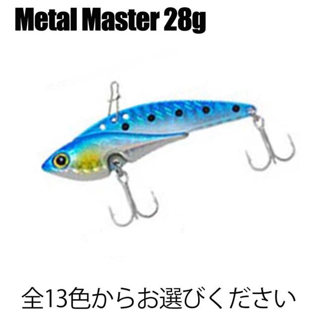 【Cpost】豊富なカラー ベイシック メタルバイブ メタルマスター (Metal Master) 28g (basic-metal28)
