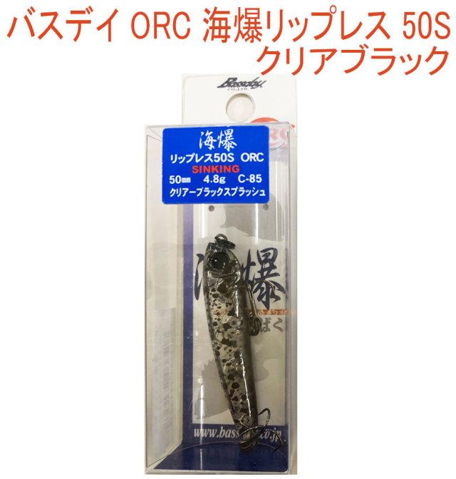 【Cpost】バスデイ ORC 海爆リップレス 50S クリアブラック(bassday-231367)