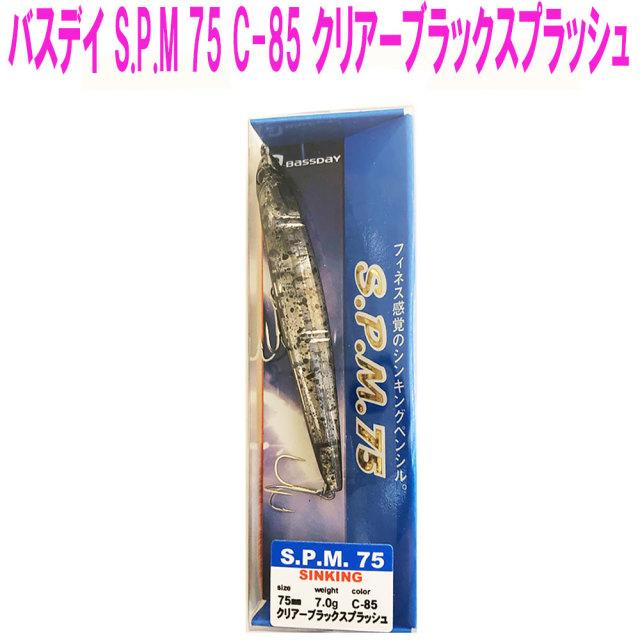【Cpost】バスデイ S.P.M 75 C-85 クリアーブラックスプラッシュ(bassday-320276)