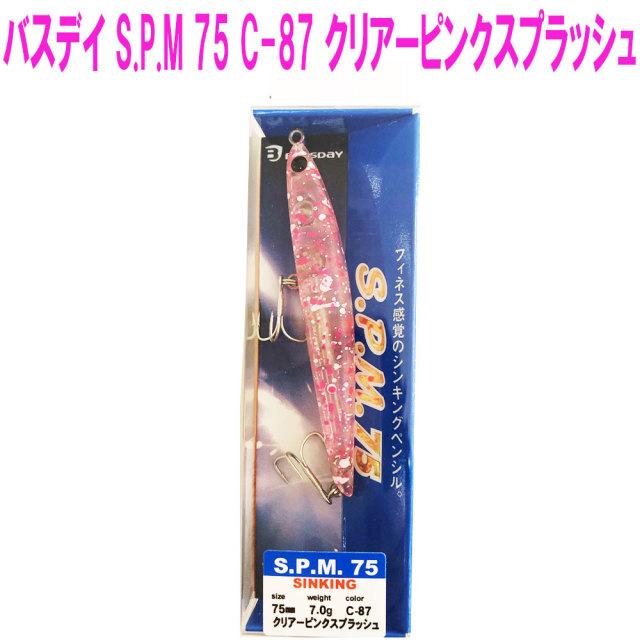 【Cpost】バスデイ S.P.M 75 C-87 クリアーピンクスプラッシュ(bassday-320283)