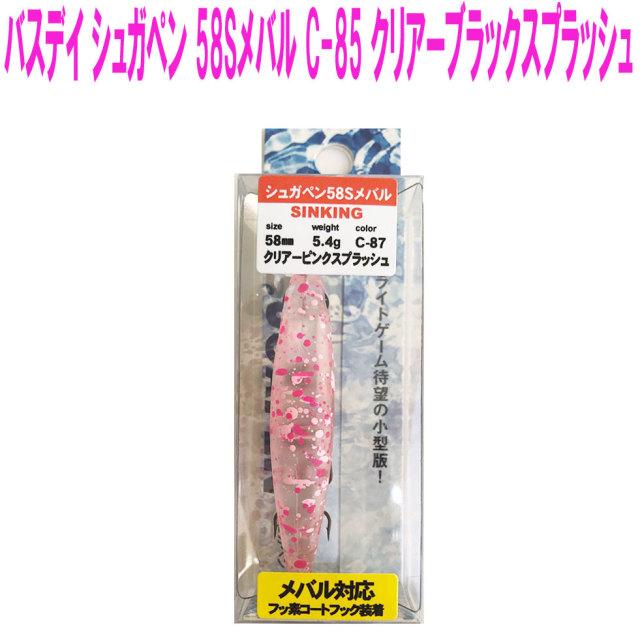 【Cpost】バスデイ シュガペン 58Sメバル C-87 クリアーピンクスプラッシュ(bassday-717120)