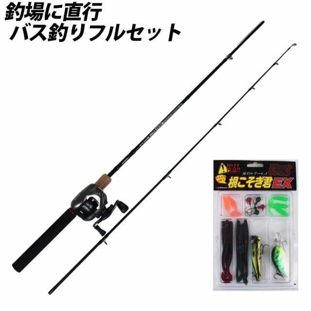 釣場に直行 バス釣りフルセット ベイトモデル 140サイズ(bassset-001)