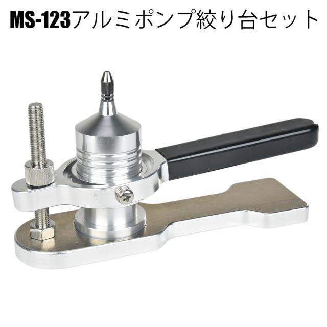 ベルモント MS-123アルミポンプ絞り台セット (belmont-021239)