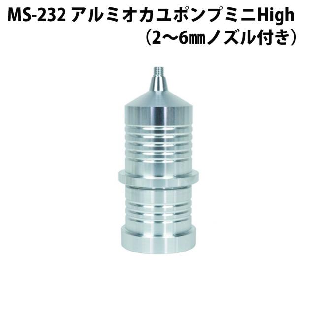 ベルモント MS-232 アルミオカユポンプミニHigh(2~6mmノズル付き)(belmont-022328)