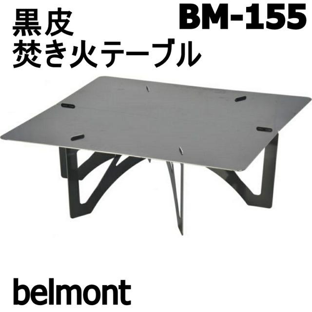 ベルモント BM-155 黒皮 焚き火テーブル (belmont-041558)