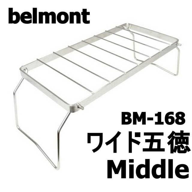 ▲ベルモント BM-168 ワイド五徳 Middle (belmont-041688)