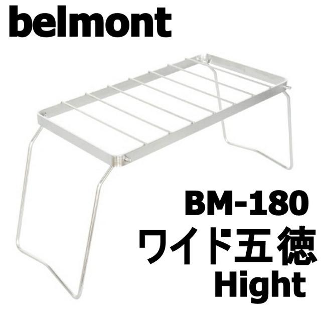 ベルモントBM-180 ワイド五徳 High (belmont-041800)