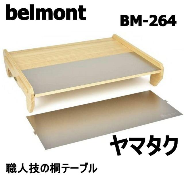 ベルモント BM-264 ヤマタク (belmont-042647)