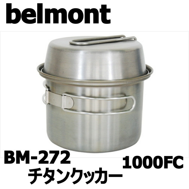 ベルモント BM-272 チタンクッカー 1000FC (belmont-042722)
