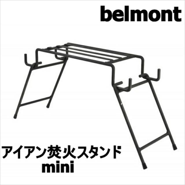 ベルモント BM-296 アイアン焚火スタンドmini (belmont-042968)