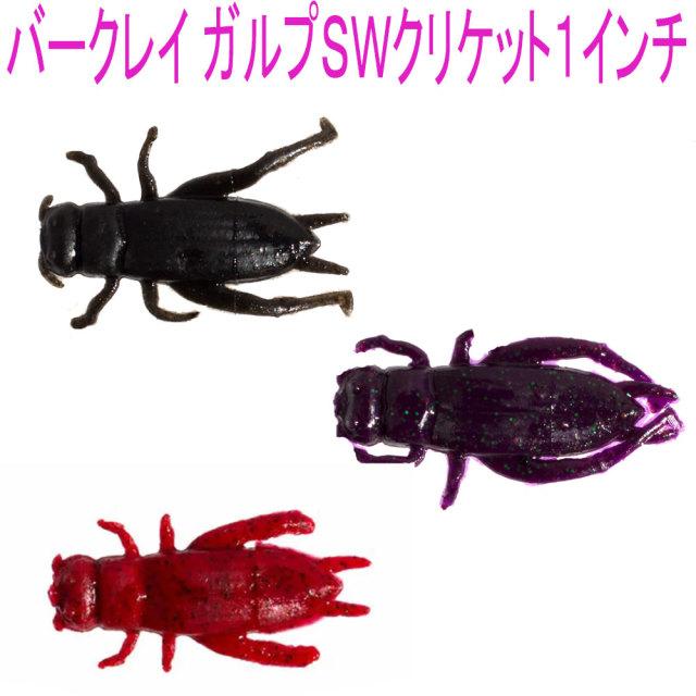 【特価】【Cpost】バークレイ ガルプSWクリケット1インチ(ber-swc)