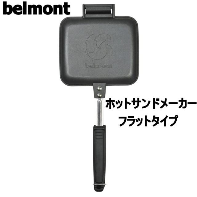 ベルモント BM-056 ホットサンドメーカー フラットタイプ (belmont-040568)