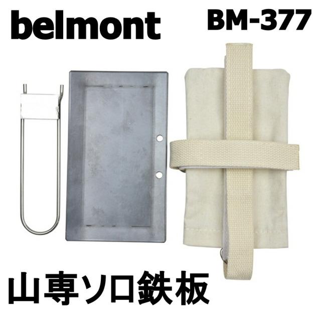 ベルモント BM-377 山専ソロ鉄板 (belmont-043774)