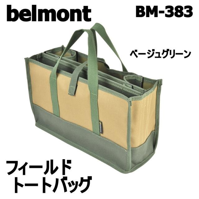ベルモント BM-383 フィールドトートバッグ  ベージュグリーン (belmont-043835)