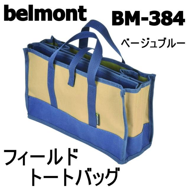 ベルモント BM-384 フィールドトートバッグ  ベージュブルー (belmont-043842)