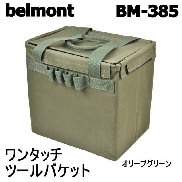 ベルモント BM-385 ワンタッチツールバケット オリーブグリーン(belmont-043859)