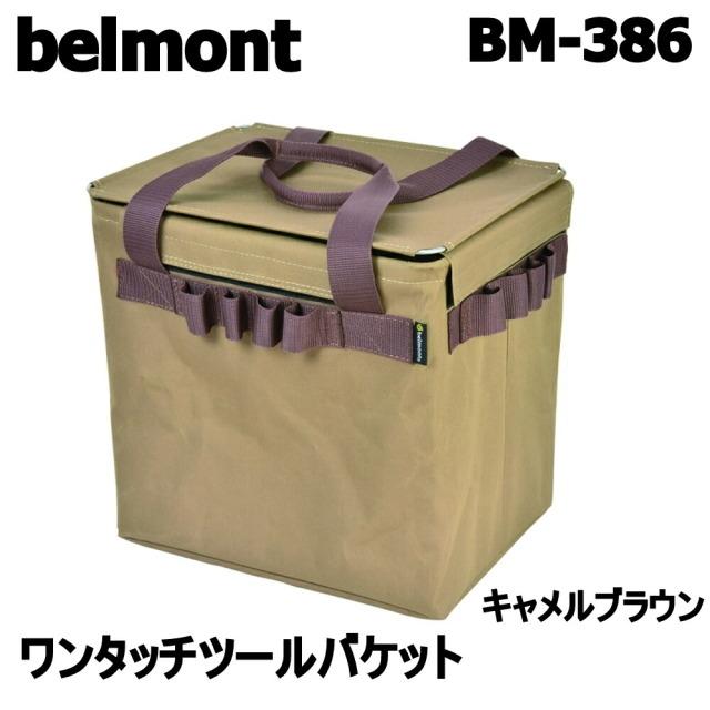 ベルモント BM-386 ワンタッチツールバケット キャメルブラウン (belmont-043866)