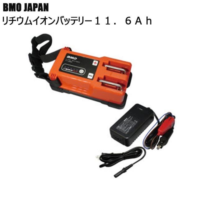 BMO JAPAN リチウムイオンバッテリー11.6Ah(bmo-497663)