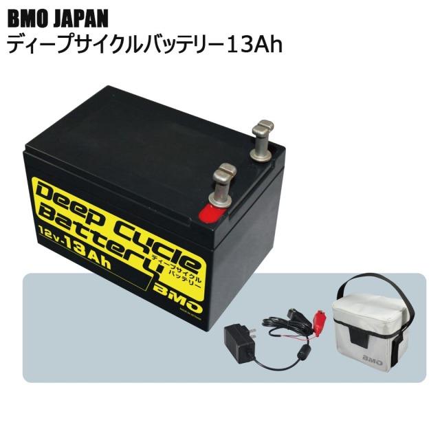 BMO JAPAN ディープサイクルバッテリー13Ah(bmo-497694)