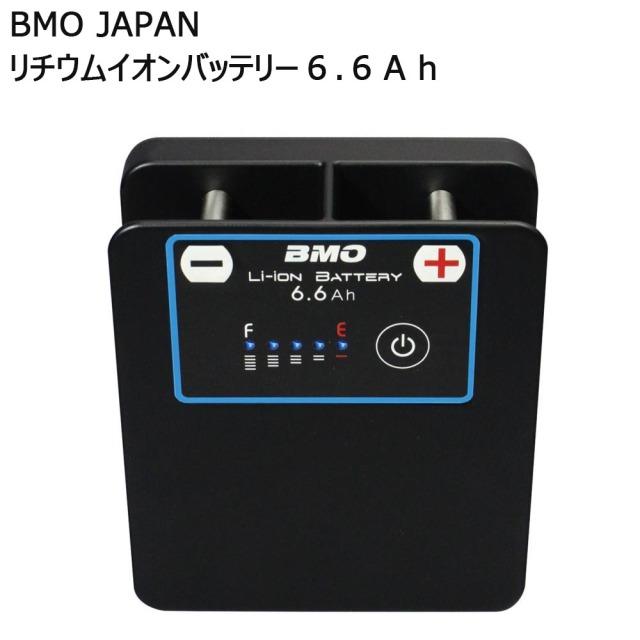 BMO JAPAN リチウムイオンバッテリー6.6Ah(bmo-499148)