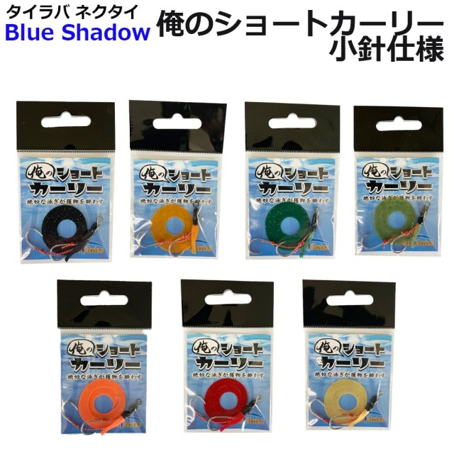 【Cpost】Blue Shadow タイラバ ネクタイ 俺のショートカーリー 小針仕様(bs-osck)