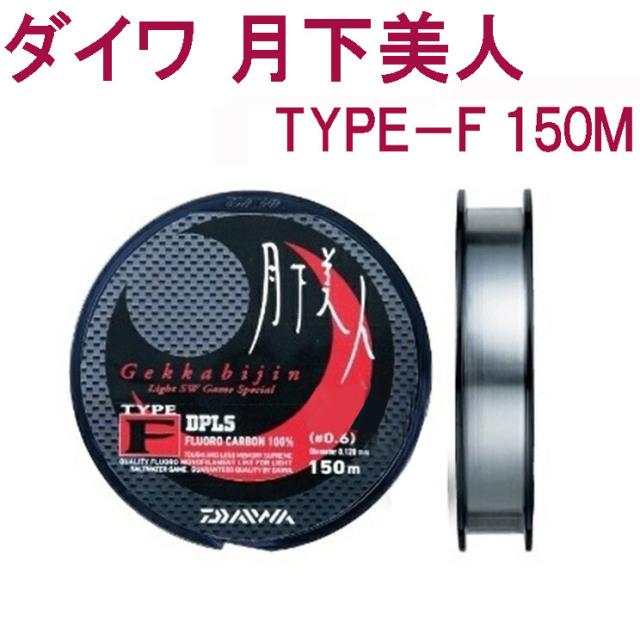 特価 【Cpost】 ダイワ 月下美人TYPE-F 150M 2LB (da-900836)