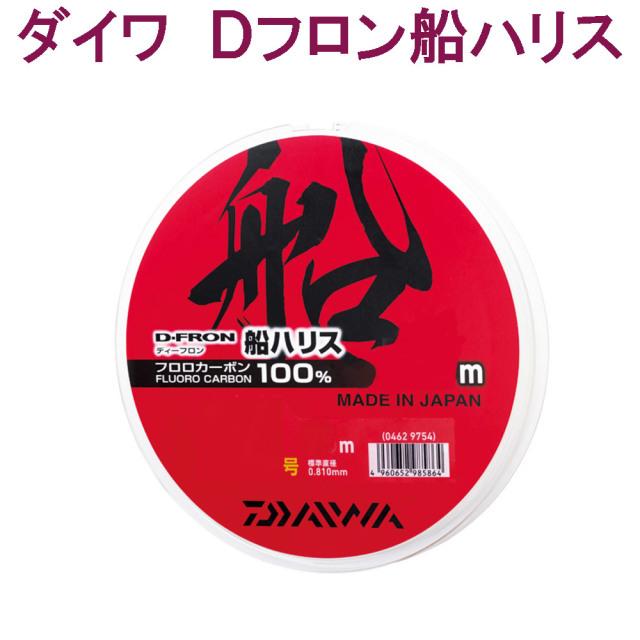 【Cpost】 特価 ダイワ Dフロン船ハリス 8-120 (da-985956)