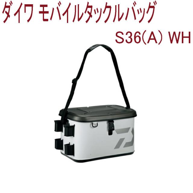 【特価】ダイワ モバイルタックルバッグ S36(A) WH(da-988773)