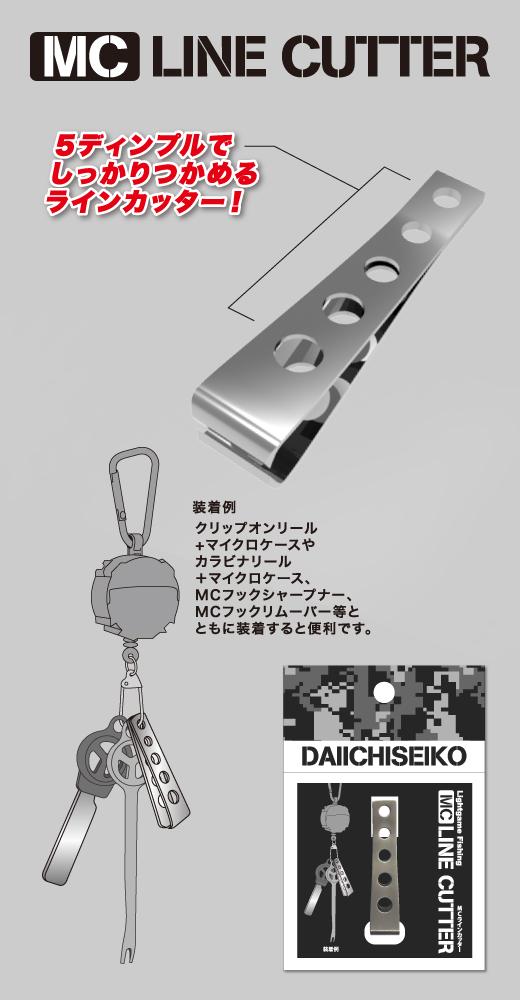 【Cpost】第一精工 MCラインカッター (dai-321806)
