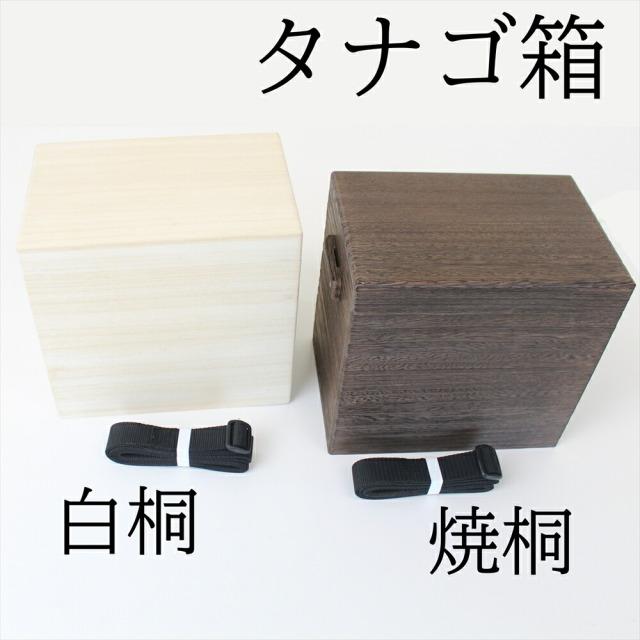 ダイシン 国産桐製 タナゴ箱 (daishin-7286)