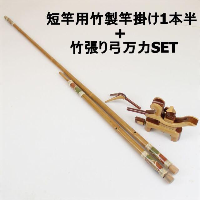 ダイシン 短竿用竹製竿掛け1本半 + 竹張り弓万力セット (daishin-732609)|ヘラブナ用品 ヘラセット 竿掛 万力セット