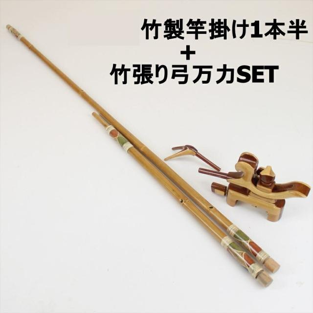 ダイシン 竹製竿掛け1本半 + 竹張り弓万力セット (daishin-732609)