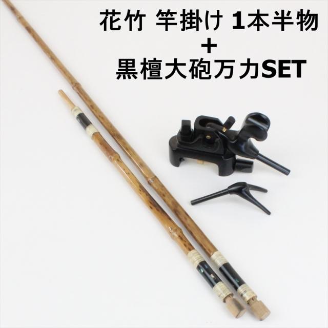 ダイシン 花竹 竿掛け 1本半物 + 黒檀大砲万力SET (daishin-733187)|ヘラブナ ヘラセット 竿掛 万力セット