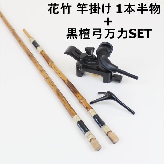 ダイシン 花竹 竿掛け 1本半物 + 黒檀弓万力SET (daishin-733194)|ヘラブナ ヘラセット 竿掛 万力セット